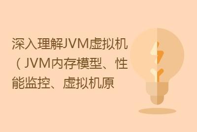 深入理解JVM虚拟机(JVM内存模型、性能监控、虚拟机原理)一期