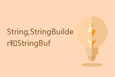 String,StringBuilder和StringBuf