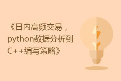 《日内高频交易实战,从python数据分析到C++编写策略》