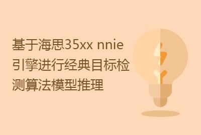 基于海思35xx nnie引擎进行经典目标检测算法模型推理