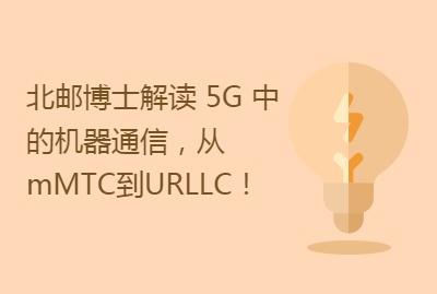 北邮博士解读 5G 中的机器通信,从mMTC到URLLC!