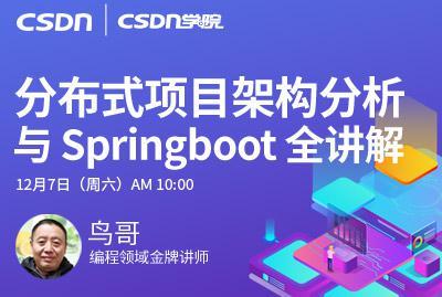 第 01 期:分布式项目架构分析与 Springboot 全讲解
