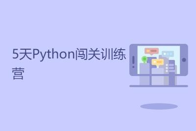 5天Python闯关训练营-103期