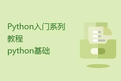 Python入门系列教程-python基础