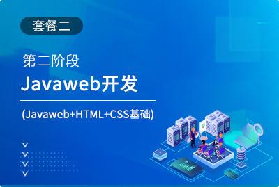 第二阶段:JavaWeb开发