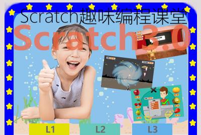 Scratch3.0趣味编程L2X-创意案例《保卫星球》