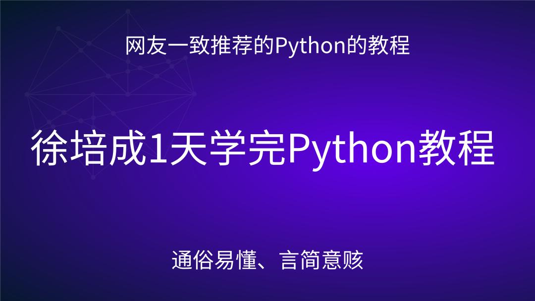 1天学完Python视频教程