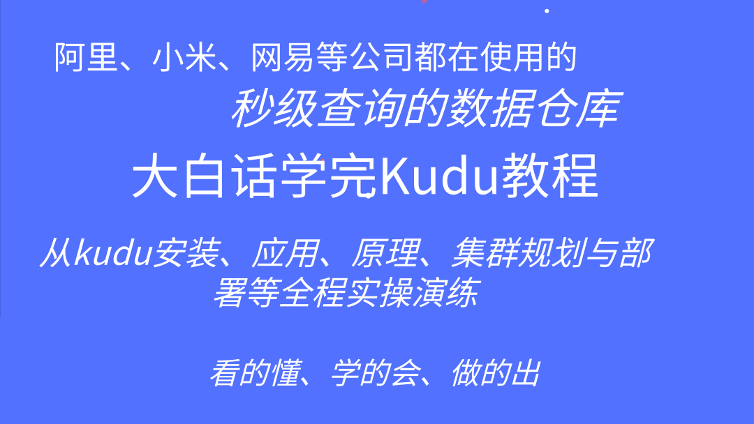 徐培成大白话学完Kudu教程
