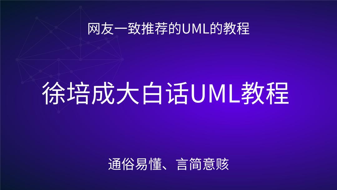 徐培成大白话UML视频课程