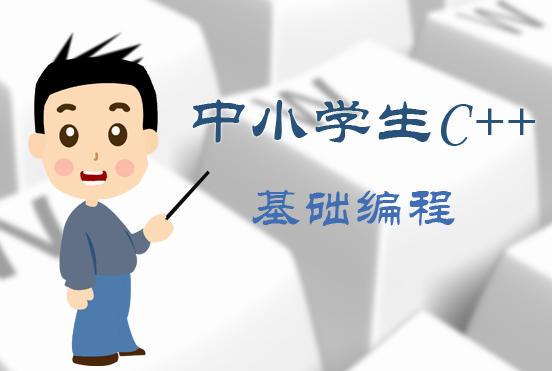 中小学生C++编程 青少年信息学奥赛 少儿C十十竞赛NOIP培训  title=