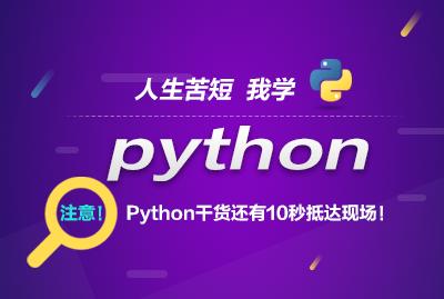 Python全栈工程师特训班第十三期-直播回放