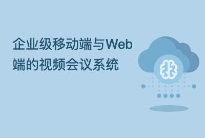 企业级Flutter+Janus实现移动端与Web端的视频会议系统