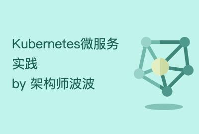 Kubernetes微服务实践
