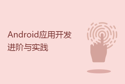 Android应用开发进阶与实践