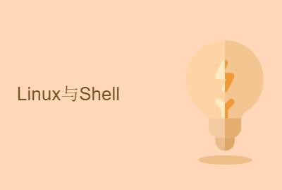 Linux与Shell