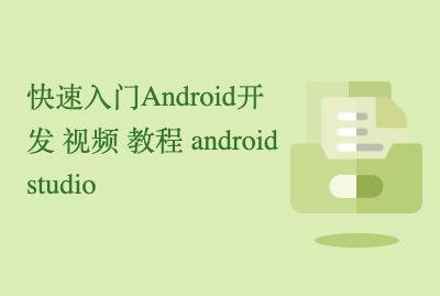 快速入门Android开发 视频 教程 android studio