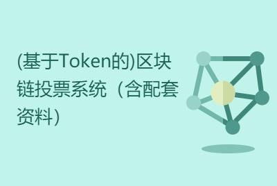 (基于Token的)区块链投票系统(含配套资料)