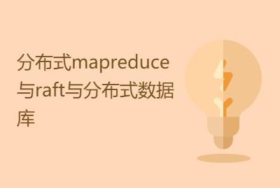 分布式mapreduce与raft与分布式数据库