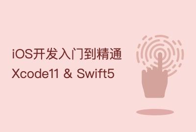 iOS移动开发从入门到精通(Xcode11 & Swift5)