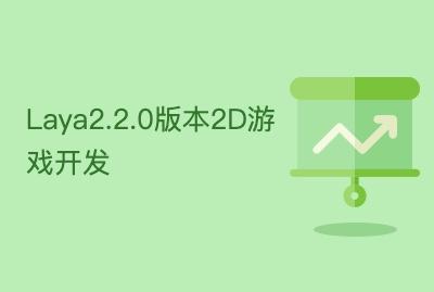Laya2.2.0版本2D游戏开发