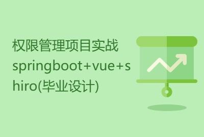 权限管理项目实战springboot+vue+shiro(毕业设计)