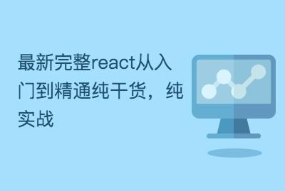 最新完整react教程从入门到精通包教包会