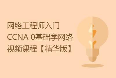 网络工程师入门CCNA 0基础学网络视频课程【精华版】