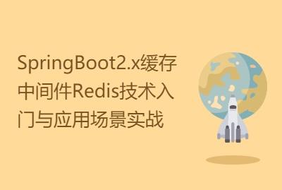 缓存中间件Redis技术入门与应用场景实战(SpringBoot2.x + 抢红包系统设计与实战)