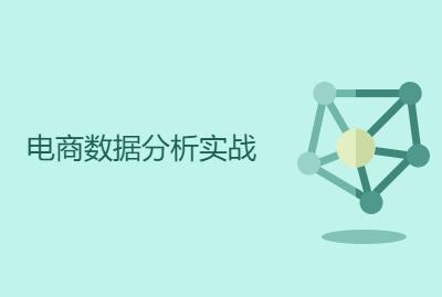 Python数据分析:电商背后的数据密码