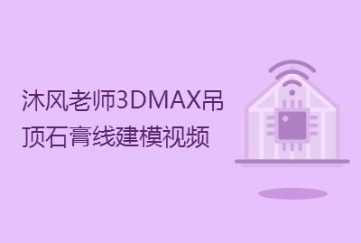 【沐风老师】3DMAX吊顶石膏线建模视频教程