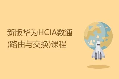 新版华为HCIA数通(路由与交换)课程