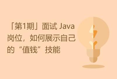 """「第1期」面试 Java岗位,如何展示自己的""""值钱""""技能"""