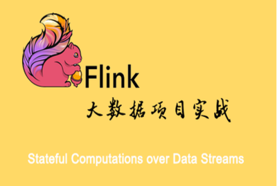 进阶教程-Flink大数据项目实战(上)