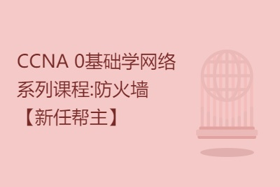 网络工程师入门CCNA 0基础学网络系列课程24:防火墙Firewall【新任帮主】