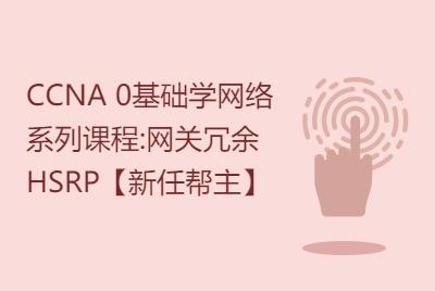 网络工程师入门CCNA 0基础学网络系列课程25:网关冗余HSRP视频课程【新任帮主】