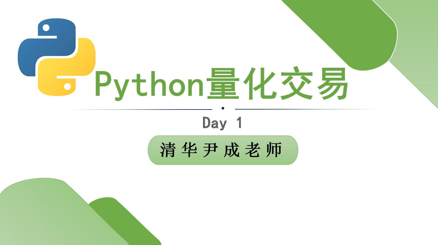清华-尹成老师-Python量化交易day1