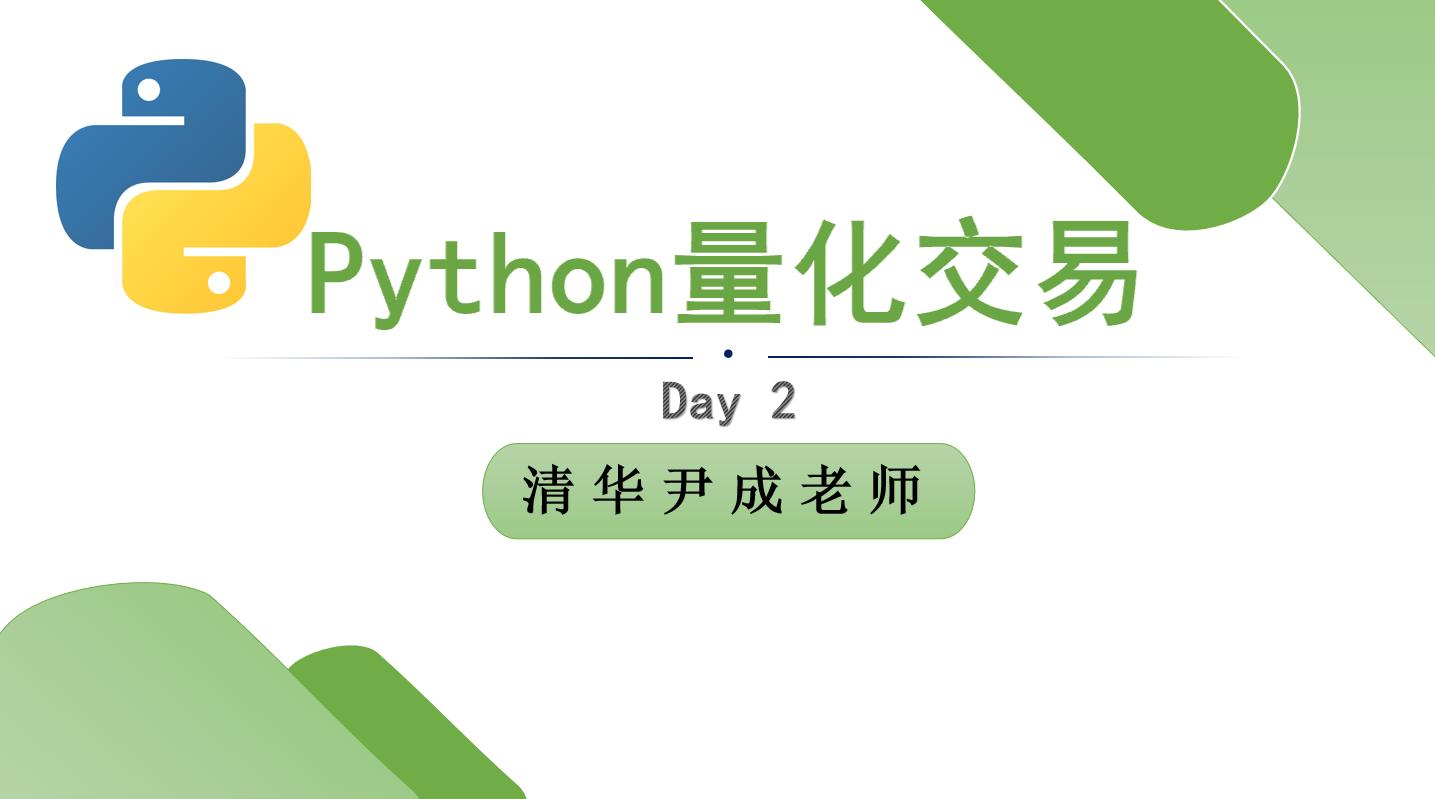清华-尹成老师-Python量化交易day2
