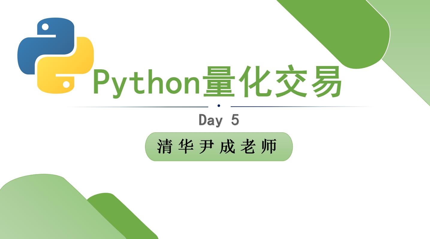 清华-尹成老师-Python量化交易day5