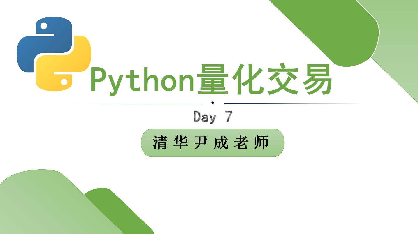 清华-尹成老师-Python量化交易day7