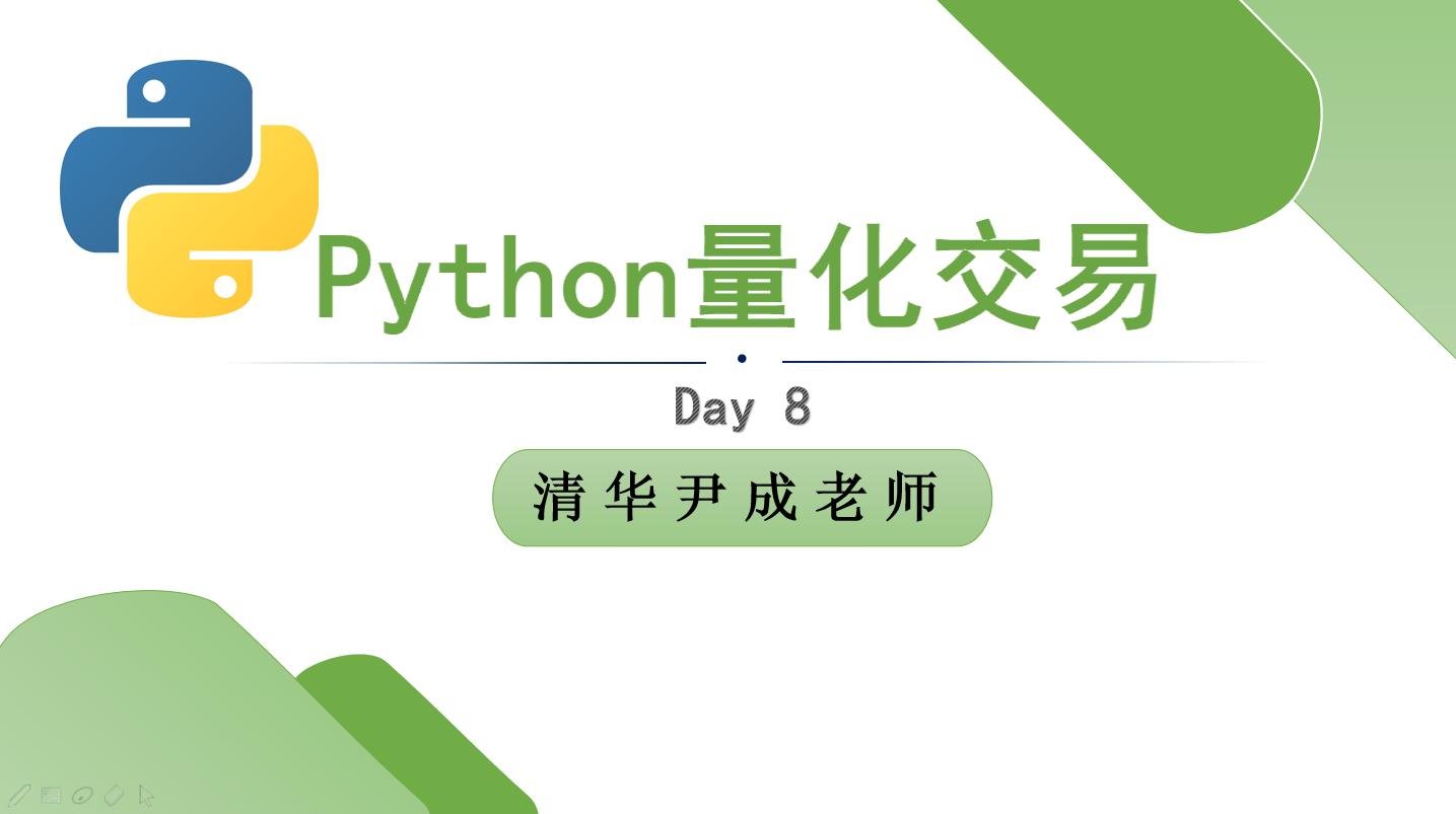 清华-尹成老师-Python量化交易day8