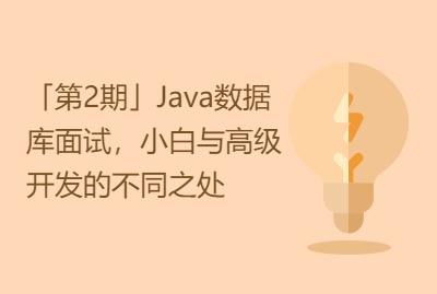 「第2期」Java数据库面试,小白与高级开发的不同之处