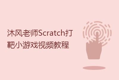 沐风老师Scratch打靶小游戏视频教程