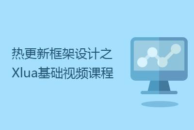 热更新框架设计之Xlua基础视频课程