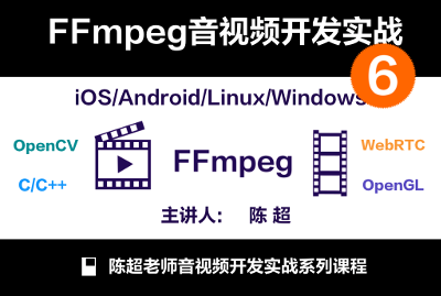 FFmpeg音视频开发实战6 iOS/Android/windows/Linux