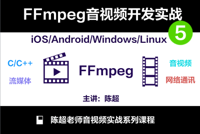 FFmpeg音视频开发实战5 iOS/Android/windows/Linux  title=