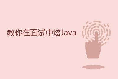 Java面试Offer直通车