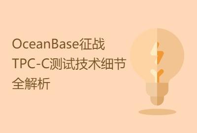 OceanBase征战TPC-C测试技术细节全解析