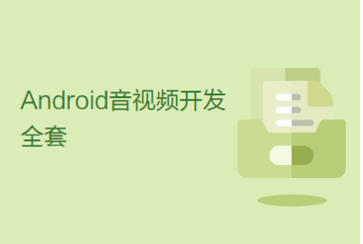Android音视频开发全套