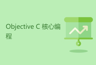 Objective C 核心编程