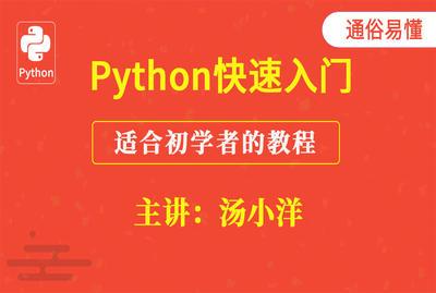 Python入门视频精讲
